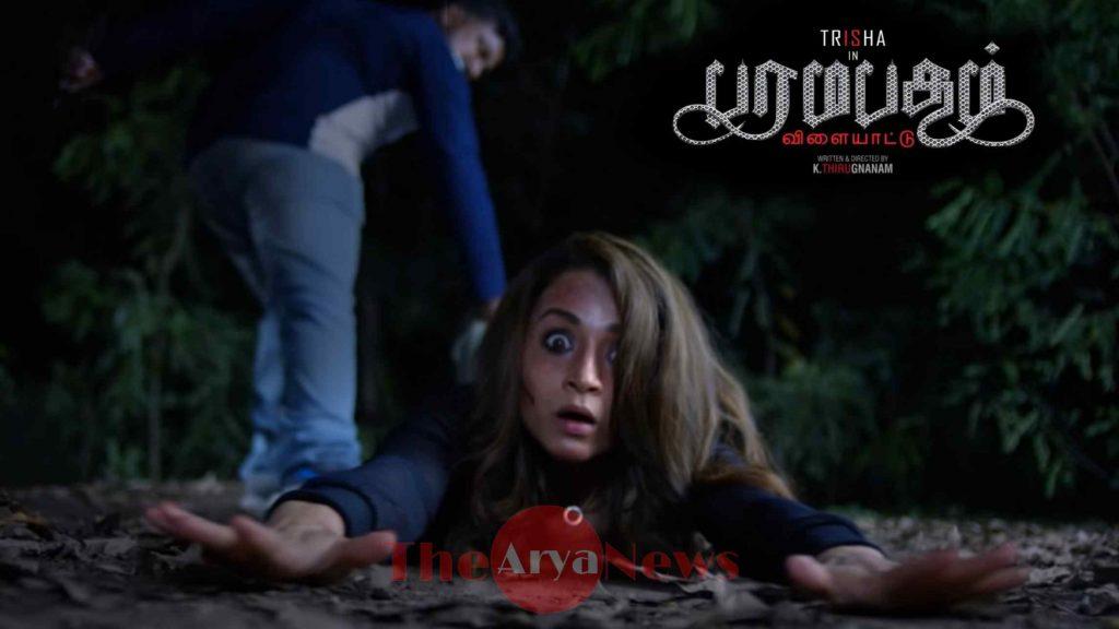 Paramapadham Vilayattu - 2020 Full Leaked Movie Download TamilRockers